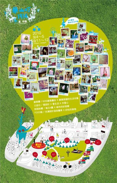 2010台灣設計師週活動01