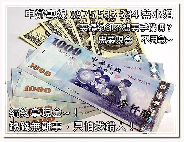 續約換現金-免利息借錢-辦門號換現金