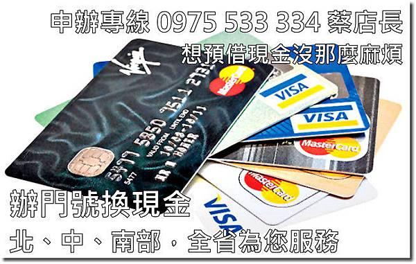 預借現金-信用貸款