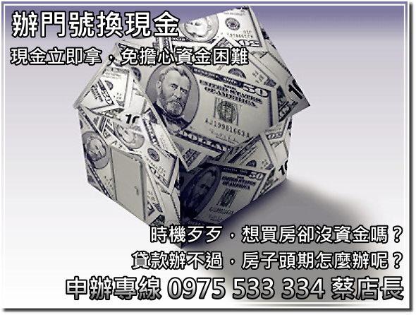 貸款 借錢 欠債 門號換現金
