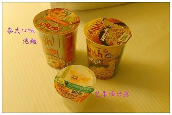 泰國泡麵和芒果西米露