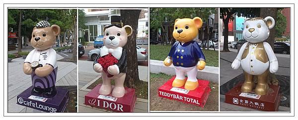 台中泰迪熊輕旅行三天