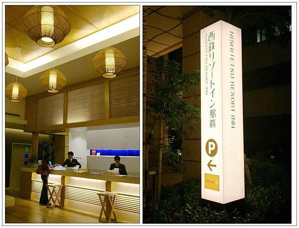 沖繩西鐵 Resort Inn 那霸飯店
