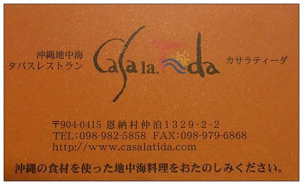 沖繩地中海 CASALATIDA海景 餐廳