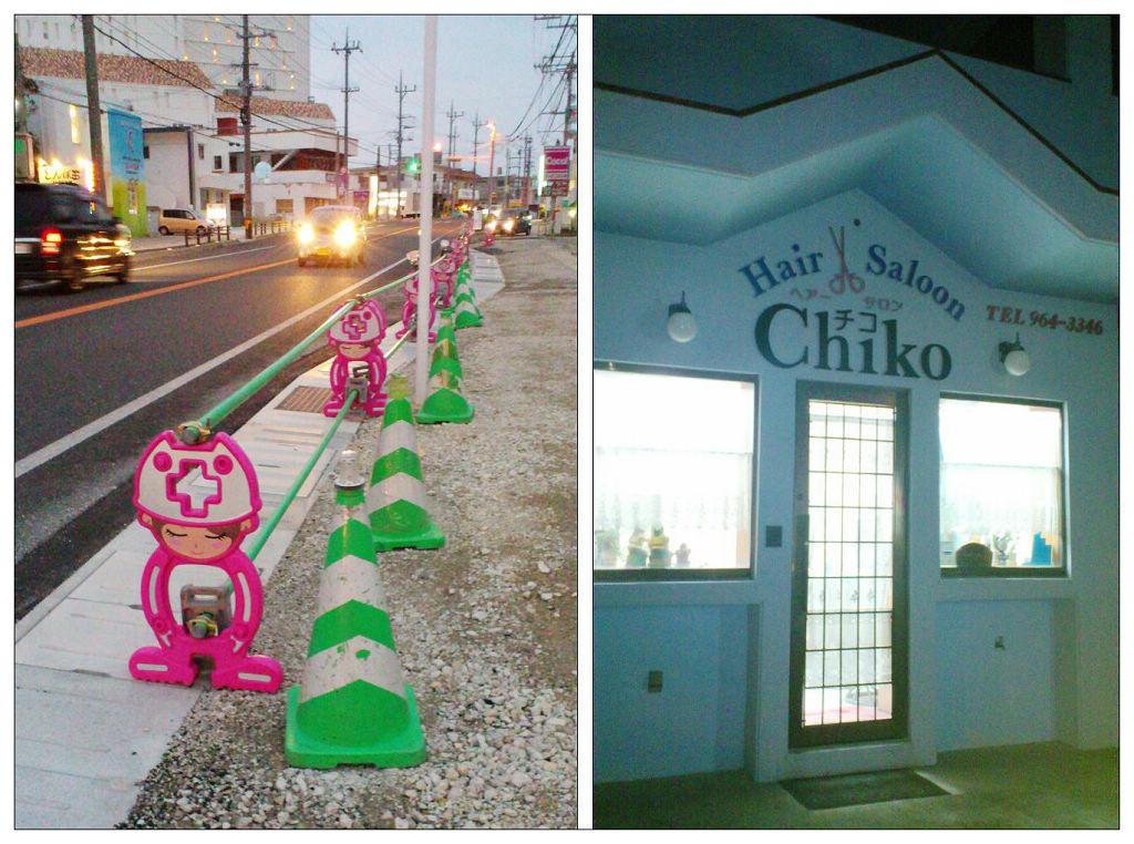 沖繩恩納美髮院