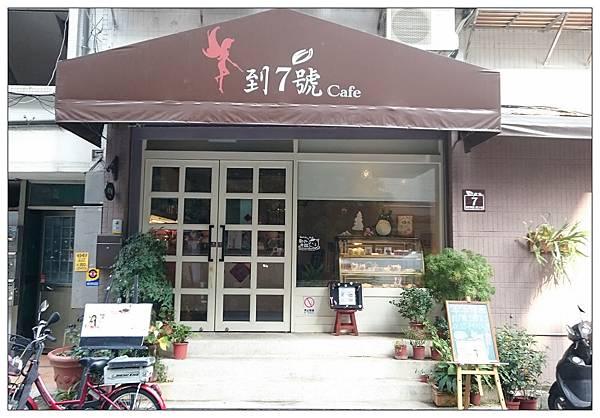 到7號咖啡館
