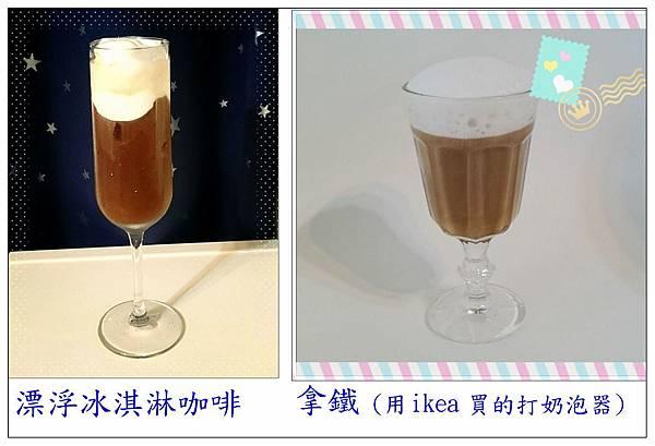 自製漂浮冰淇淋和拿鐵