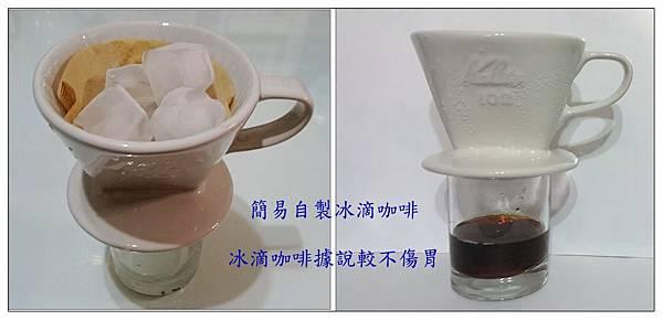自製簡易冰滴咖啡