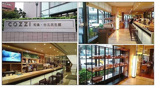 COZZI KITCHEN 和逸-台北民生館