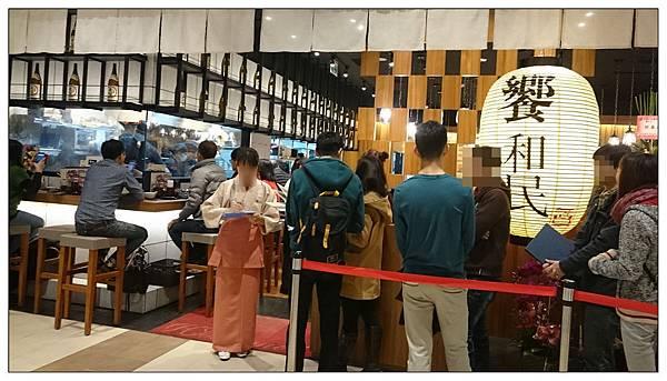 三井,饗和民餐廳