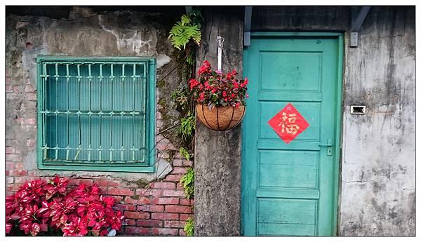 台北,四四南村