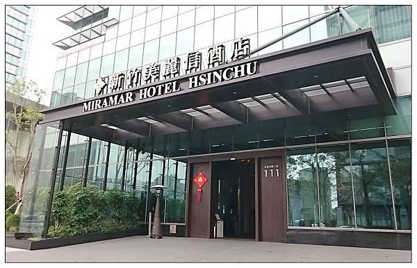 新竹美麗信酒店 2016.02.