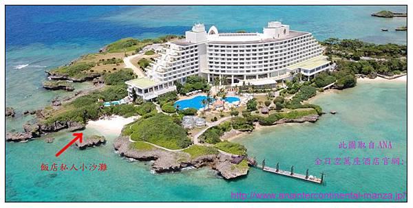 沖繩ANA全日空萬座酒店