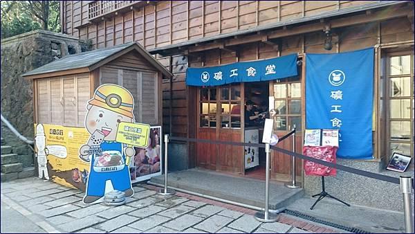 黃金博物館礦工食堂
