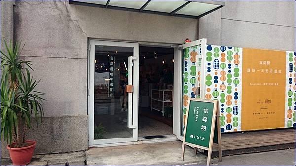 富錦樹-華山店