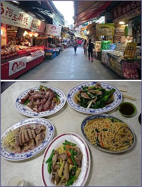 金山老街&鴨肉