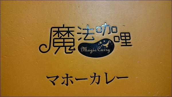 魔法咖哩淡水店