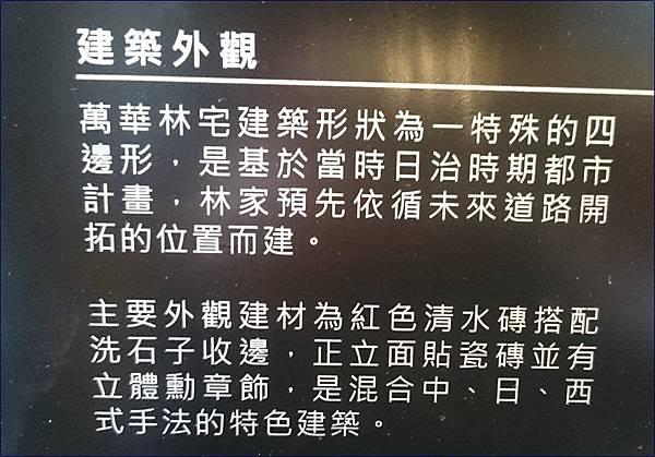 星巴克艋舺門市-萬華林宅