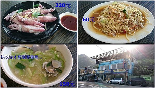 碧砂漁港.新環港餐廳