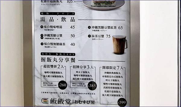 飯飯堂-台北店