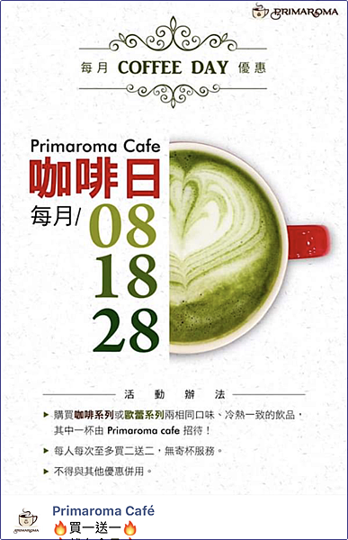 PRIMAROMA cafe