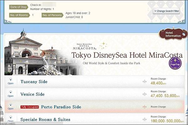 迪士尼訂房2