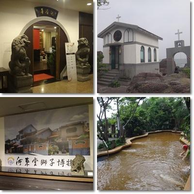 東森海洋設施