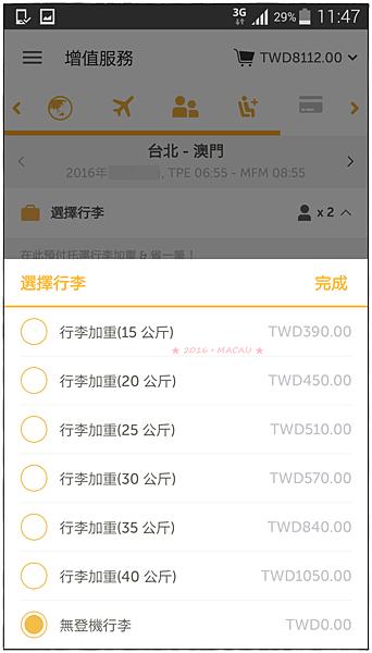 Screenshot_2016-03-07-11-47-17