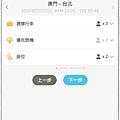 Screenshot_2016-03-07-11-48-02