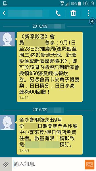 Screenshot_2016-09-13-16-19-46