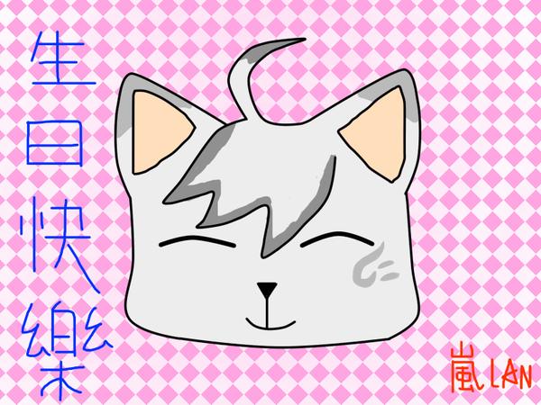 天.銀羽心(生日賀)(嵐繪