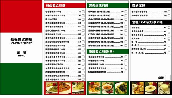 喬米menu.jpg