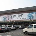 埔里酒廠掰掰~~買了桂花釀 玫瑰花釀 薰衣草釀~~很好喝!讚