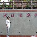 小旺要跟清安豆腐街拍照