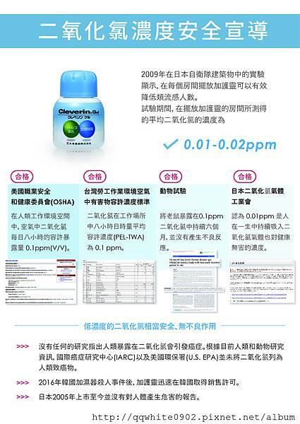 CLO2安全文宣-01.jpg