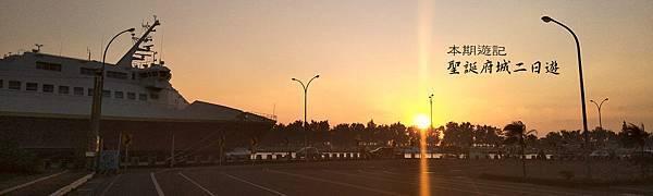 接近觀夕平台+大船+一線夕陽-2 文字.jpg