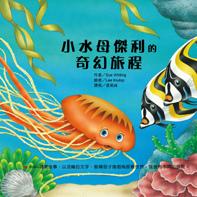 小水母傑利的奇幻旅程.jpg