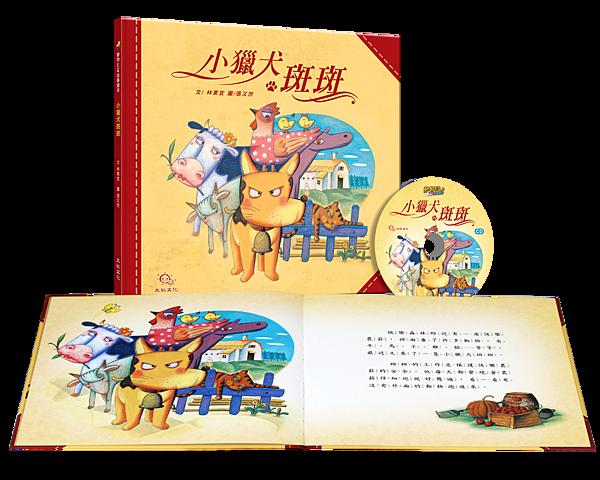 書+CD-小獵犬斑斑.png