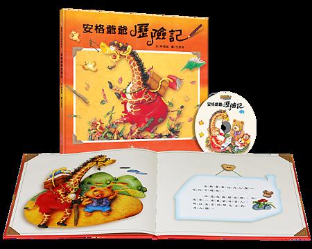書+CD-安格爺爺歷險記.png