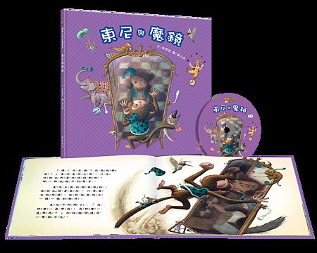 書+CD-東尼與魔鏡.png