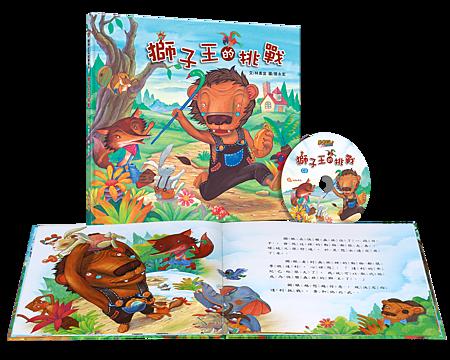 書+CD-獅子王的挑戰.png
