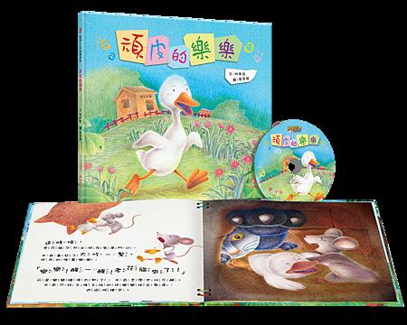 書+CD-頑皮的樂樂.png