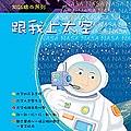 01.跟我上太空封面.jpg