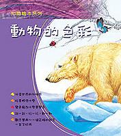 12.動物的色彩封面.jpg