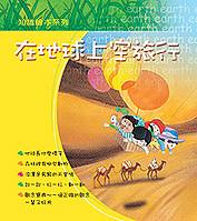 07.在地球上空旅行封面.jpg