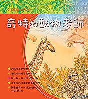 09.奇特的動物老師封面.jpg