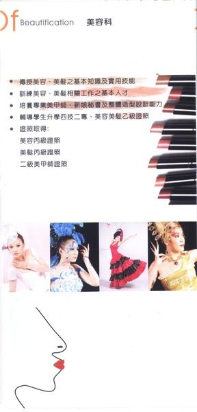 98學年美容科課程海報