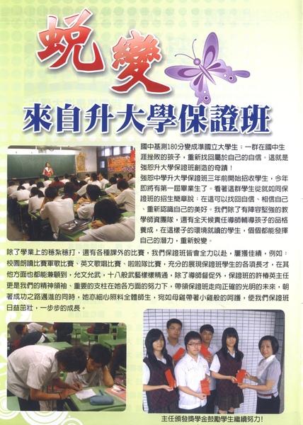 98學年度普科課程與教學介紹(1)