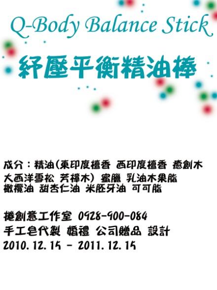 2010-12-17_230922.jpg