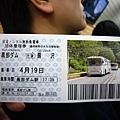 上山工具-電車車票-3.jpg